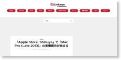 「Apple Store, Shibuya」で「Mac Pro (Late 2013)」の実機展示が始まる