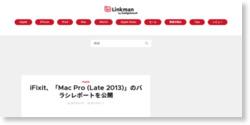 iFixit、「Mac Pro (Late 2013)」のバラシレポートを公開