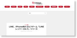 LINE、iPhone向けゴルフゲーム「LINE レッツ!ゴルフ」リリース