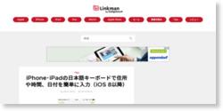 iOS 8:日本語キーボードで住所や時間、日付を簡単に入力