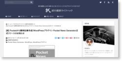 [試] Pocketから簡単記事作成!WordPressプラグイン Pocket News Generator正式リリースのお知らせ
