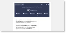 [試] 日頃の情報収集からニュース作成を楽しむ!WordPressプラグイン Pocket News Generatorアップデートのお知らせ