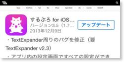 「するぷろ for iOS」がTextExpander周りのバグ改善! 快適モブログ環境が復活