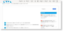 [N] 【iPhone】台風情報・降雨情報は「Yahoo!地図」アプリも見やすくて便利