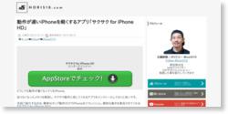 動作が遅いiPhoneを軽くするアプリ『サクサク for iPhone HD』