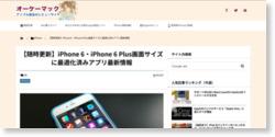 iPhone 6・iPhone 6 Plus画面サイズに最適化済みアプリ最新情報 (2014年10月4日更新) – オーケーマック