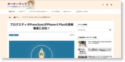 ブログエディタPressSyncがPhone 6 Plusの高解像度に対応! – オーケーマック