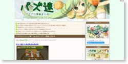 【パズドラ】メンテナンス終了!Ver.6.3アップデート関連レスまとめ