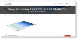 ソフトバンクで iPad Air Wi-Fi + Cellularモデルを買う際の料金プラン