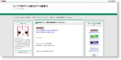 新生FF14 神話と戦記稼ぎ(パッチ2.2ver)