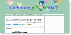 LivedoorブログでMarsEditを使えるようにする方法