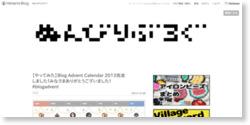 【やってみた】Blog Advent Calendar 2013完走しました!みなさまありがとうございました!#blogadvent