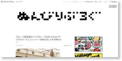 【カレー】西荻窪のインドカレー「Sajilo Clove(サジロクローブ)」ジューシーお肉なおしゃれ本格カレー