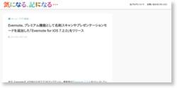 Evernote、プレミアム機能として名刺スキャンやプレゼンテーションモードを追加した「Evernote for iOS 7.2.0」をリリース