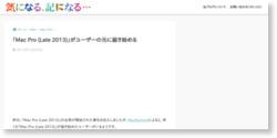 「Mac Pro (Late 2013)」がユーザーの元に届き始める
