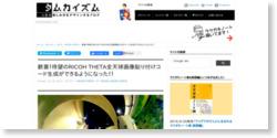 歓喜!待望のRICOH THETA全天球画像貼り付けコード生成ができるようになった!!