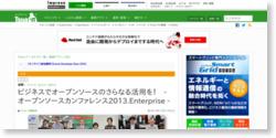 ビジネスでオープンソースのさらなる活用を! - オープンソースカンファレンス2013.Enterprise -
