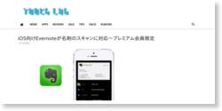 iOS向けEvernoteが名刺のスキャンに対応〜プレミアム会員限定