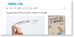 「Google Glass」がiPhoneに対応〜iOS向けアプリが公開