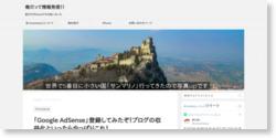 「Google AdSense」登録してみたぞ!ブログの収益化といったらやっぱりこれ!