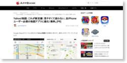 Yahoo!地図: これが新定番! 見やすくて迷わない、全iPhoneユーザー必須の地図アプリに進化! 無料。[PR]