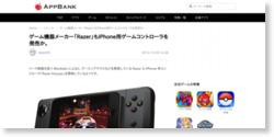 ゲーム機器メーカー「Razer」もiPhone用ゲームコントローラを発売か。