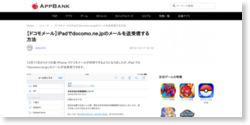 【ドコモメール】iPadでdocomo.ne.jpのメールを送受信する方法