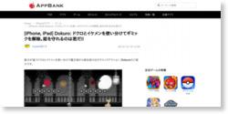 [iPhone, iPad] Dokuro: ドクロとイケメンを使い分けてギミックを解除。姫を守れるのは君だ!!