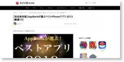 【完全保存版】AppBankが選ぶベストiPhoneアプリ 2013【厳選15】