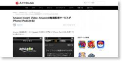 Amazon Instant Video: Amazonの動画配信サービスがiPhone/iPadに対応!