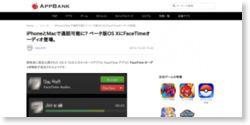 iPhoneとMacで通話可能に? ベータ版OS XにFaceTimeオーディオ登場。