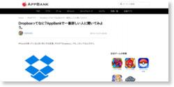 Dropboxってなに?AppBankで一番詳しい人に聞いてみよう。