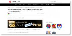 AppBankが選ぶベストニュース 2013