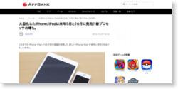 大型化したiPhone/iPadは来年5月と10月に発売? 新プロセッサの噂も。