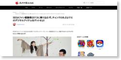 SEGAファン感謝祭2013に乗り込むぞ。チェンクロ&ぷよクエのデジタルアイテムをゲットせよ!