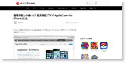通常保証との違いは? 延長保証プラン「AppleCare+ for iPhone」とは。