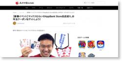 【新春イベント】マックスむらいのAppBank Store全店巡り。お年玉クーポンをゲットしよう!