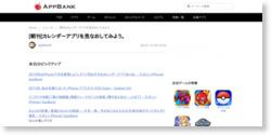 [朝刊]カレンダーアプリを見なおしてみよう。