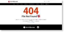 【AppBankからの年賀状】あけましておめでとうございます!【You're my friend】