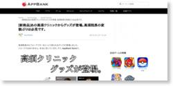 [新商品]あの高須クリニックからグッズが登場。高須院長の変貌ぶりは必見です。