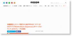 YAMAHA : 自動解析したコード進行から曲が作れる! ヤマハのiOSアプリ「Mobile Music Sequencer」がバージョンアップ、QYのフレーズも発売 / BARKS 楽器