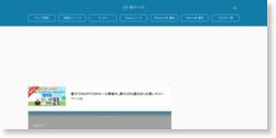 これが神サイトか!日本語フリーフォントを探すなら「FONTFREE」