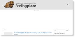 モブログの勉強会、第2回「iPhone Blog Cafe」に参加します!! #ibcafe