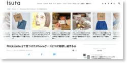 『Kickstarter』で見つけたiPhoneケース2つが超欲し過ぎる☆