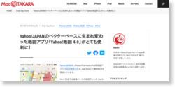 Yahoo!JAPANのベクターベースに生まれ変わった地図アプリ「Yahoo!地図 4.0」がとても便利に!