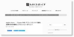 [箱] apple store ・ iTunes PHG アフィリエイトで読む必要のある規約とプライバシーポリシー : [箱]ものくろぼっくす