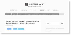 [箱] 『日本アフィリエイト協議会』に参加申し込みしました。読者の方を背を向けないために。 : [箱]ものくろぼっくす