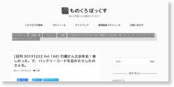 [箱] [日刊 20131222 Vol.168] 竹蔵さん大忘年会!楽しかった。で、バッテリーコードを忘れたりしたのでメモ。 : [箱]ものくろぼっくす