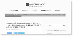 [箱] 【WordPress】Header and Footer プラグイン – ヘッダー部分(header.php)を編集なしでカスタマイズ(コード追加)できます : [箱]ものくろぼっくす