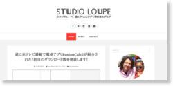遂に米テレビ番組で電卓アプリFusionCalc2が紹介された!初日のダウンロード数を発表します! / スタジオルーペ 個人iPhoneアプリ開発者のブログ